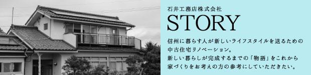 石井工務店株式会社「STORY」信州に暮らす人が新しいライフスタイルを送るための中古住宅リノベーション。新しい暮らしが完成するまでの「物語」をこれから家づくりをお考えの方の参考にしていただきたい。